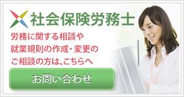 齋藤社会保険労務士