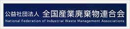 公益社団法人 全国産業廃棄物連合会ホームページ
