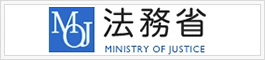 法務省の公式ホームページ